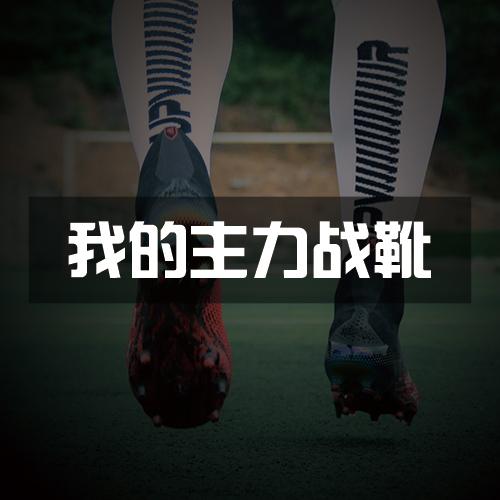我的主力战靴