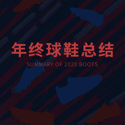 年终球鞋总结