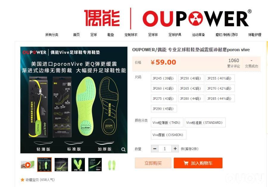 各位球星和吴彦祖,想请教偶偶鞋垫的选择