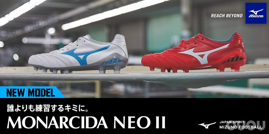 美津浓推出全新MONARCIDA NEO Ⅱ足球鞋
