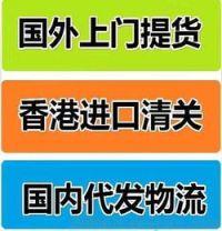 香港清关公司