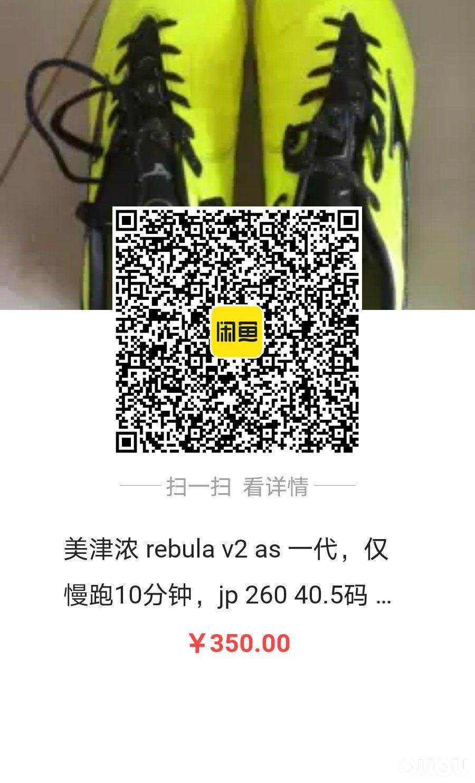 美津浓 rebula v2 as 一代  jp 260