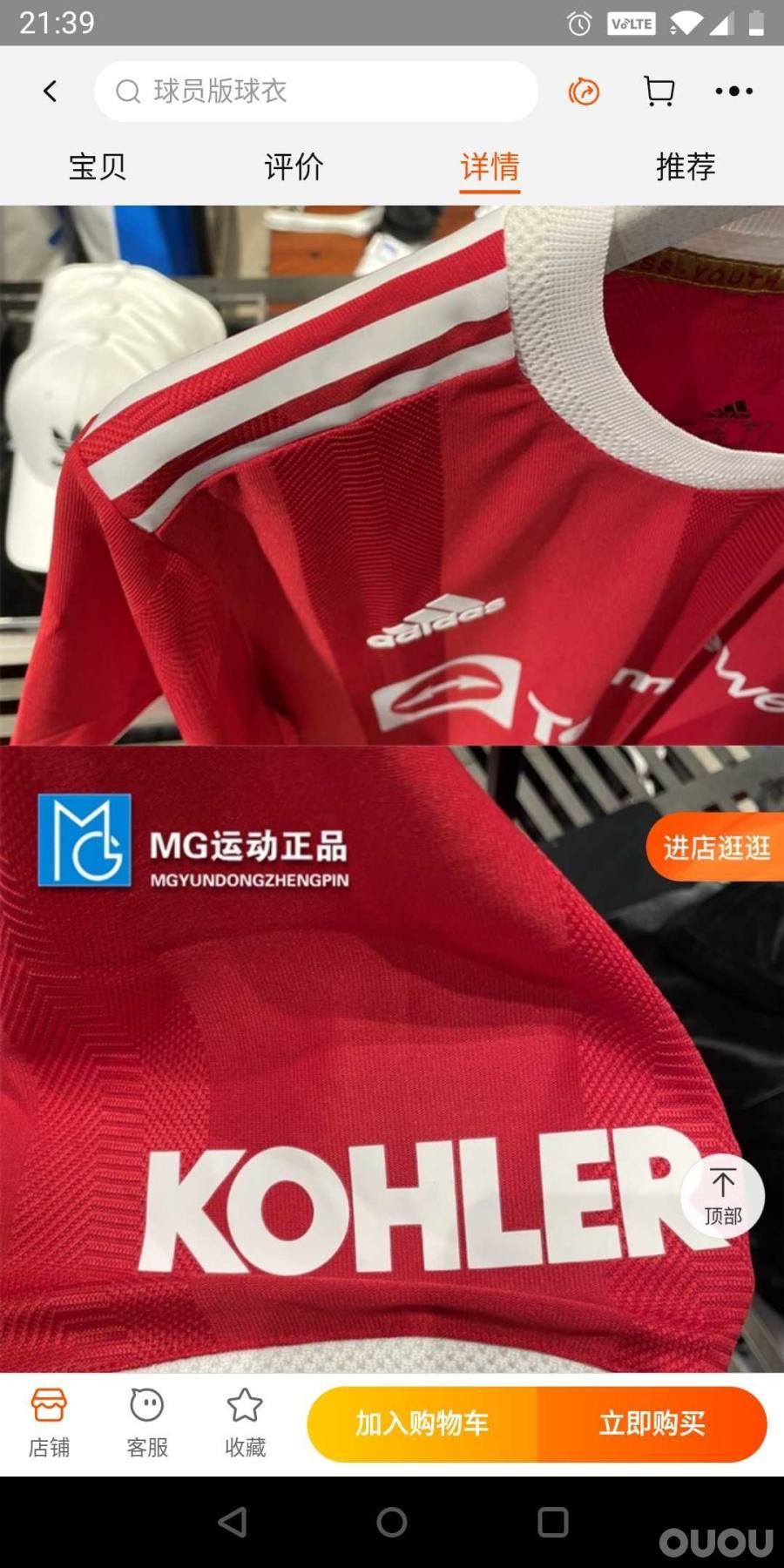 大佬们看看这家MG体育的球衣真吗?