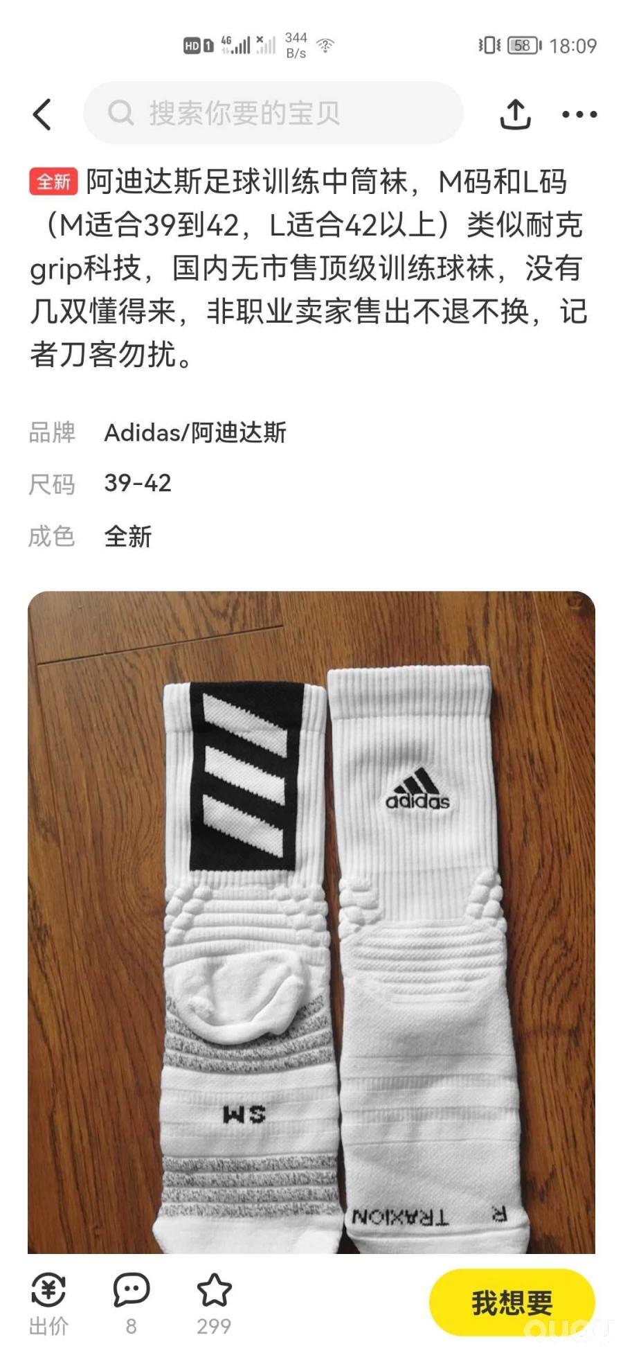 这袜子怎么样