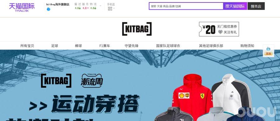关于天猫国际的kitbag