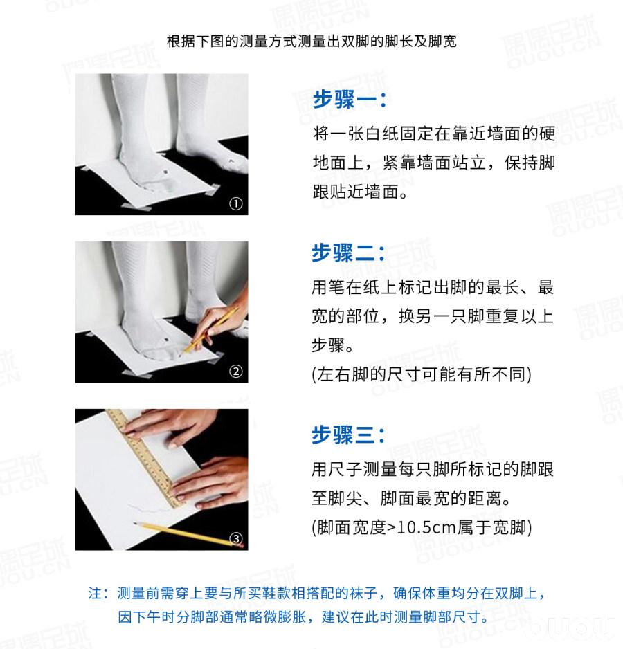 脚型测量图解