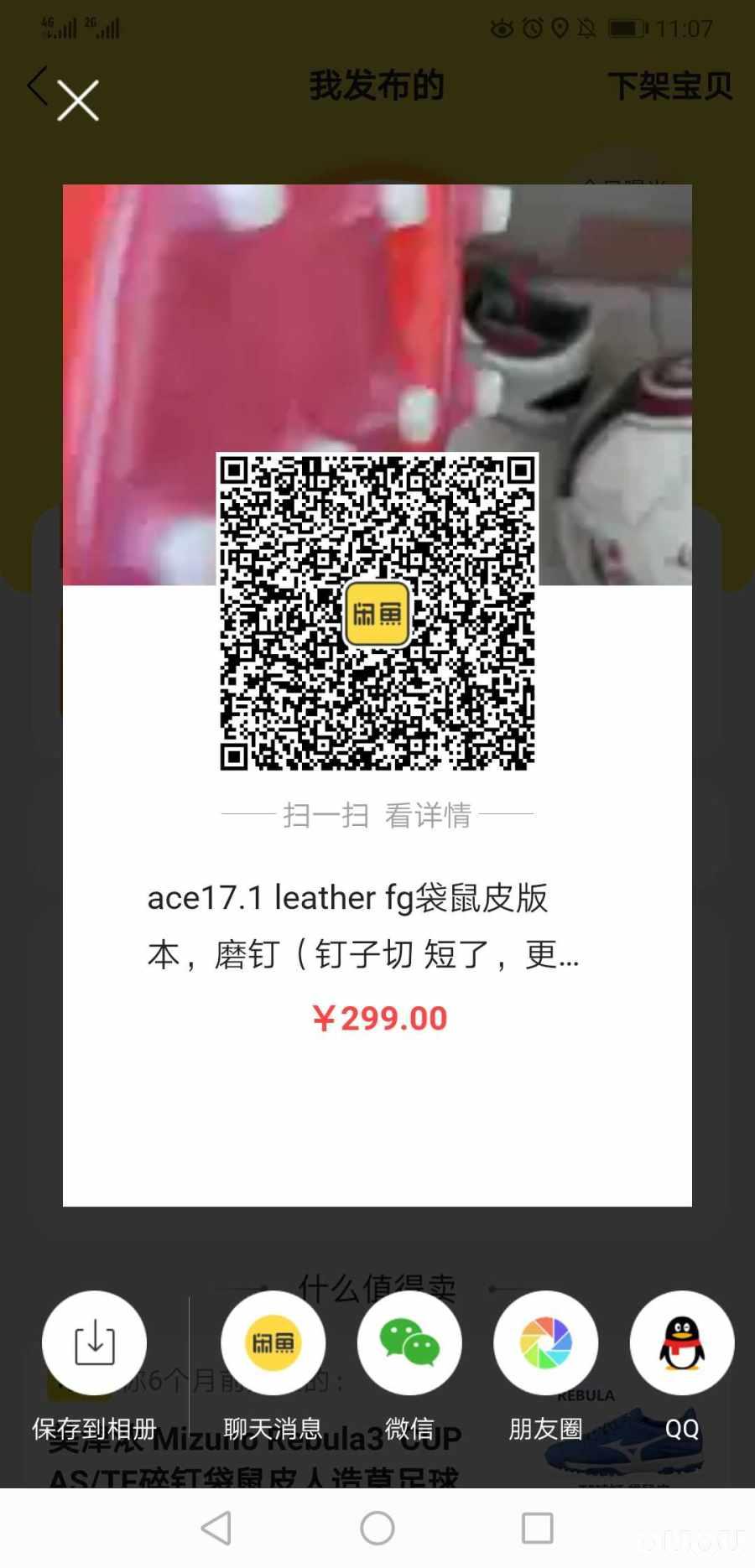 ace17.1 leather fg袋鼠皮版本