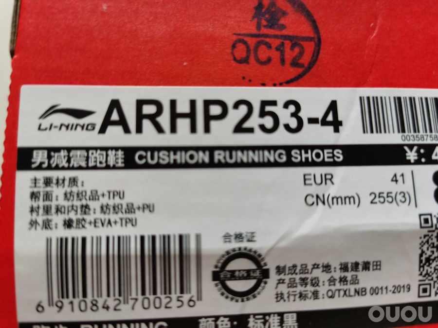 李宁跑步鞋41码