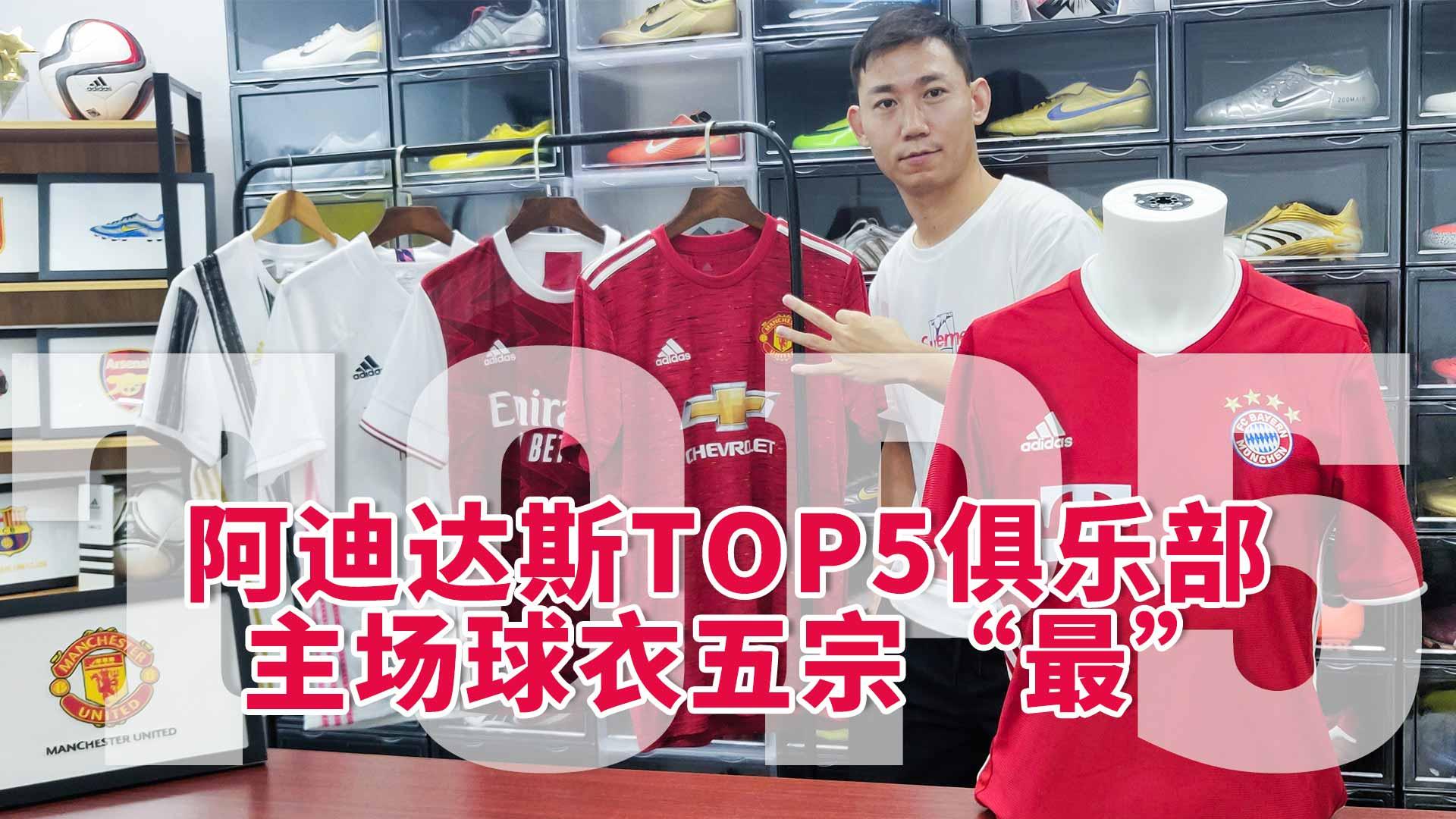 """阿迪达斯TOP 5俱乐部主场球衣五宗""""最""""(曼联、皇马、阿森纳、尤文图斯、拜仁)"""