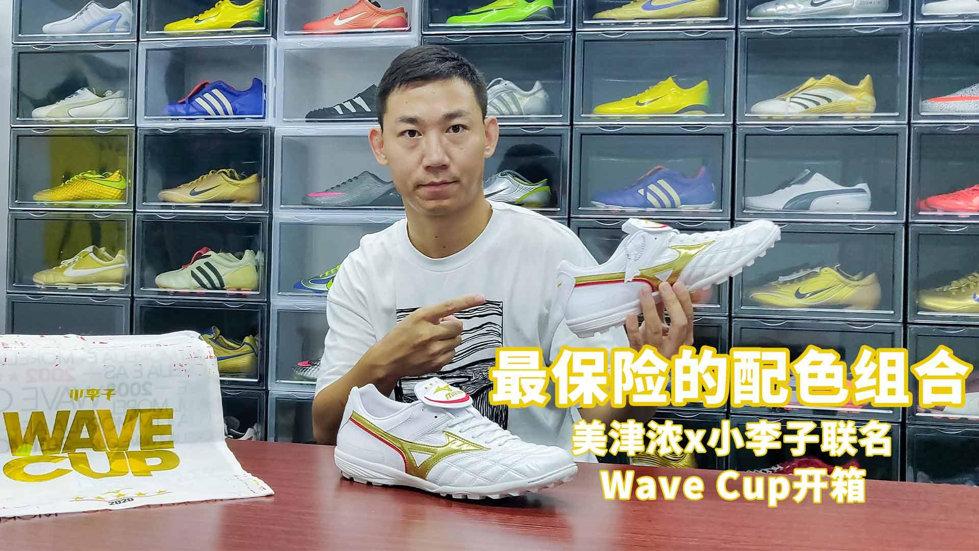 最保险的配色组合 美津浓x小李子联名Wave Cup开箱