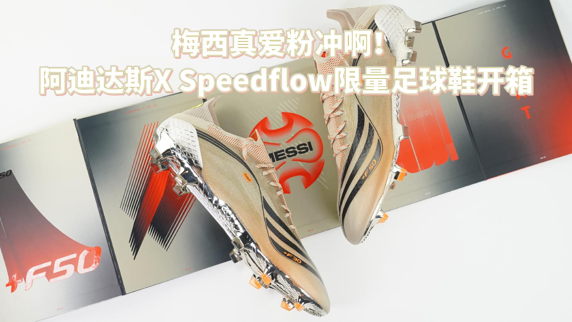 梅西真爱粉冲啊 阿迪达斯 X Speedflow El Retorno限量足球鞋开箱