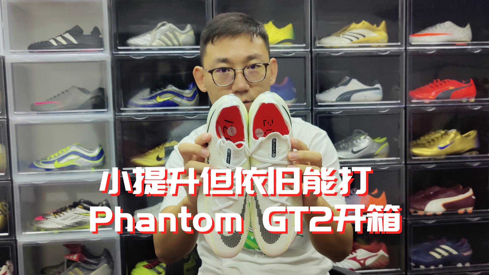 小提升但依旧能打 Phantom GT2开箱
