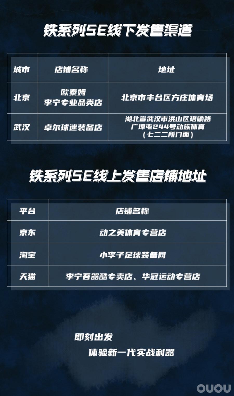 新晋性价比之王 李宁铁系列SE袋鼠皮足球鞋赏析